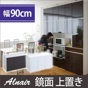 上置き棚 Alnair アルナイル 鏡面上置き 幅90cm|kaguhonpo