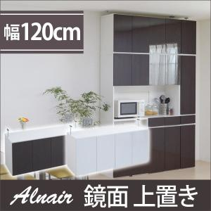上置き棚 Alnair アルナイル 鏡面上置き 幅120cm|kaguhonpo
