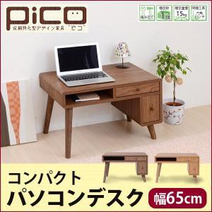 パソコンデスク 省スペース パソコンデスク ロー おしゃれ 木製(Picoピコ)|kaguhonpo