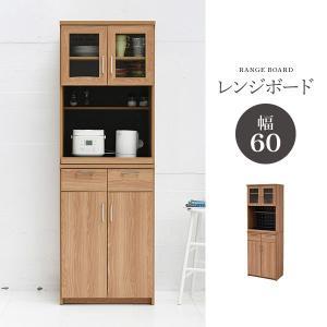 レンジボード食器棚 レンジ台 キッチン収納 W60 ハイタイプ 高さ180 引き出し付き おしゃれ Keittio|kaguhonpo