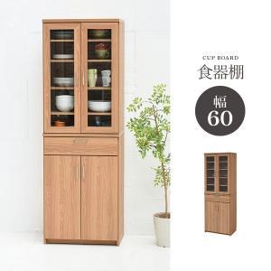 食器棚 キッチン収納 W60 ハイタイプ 高さ180 キッチン ブラウン おしゃれ Keittio|kaguhonpo