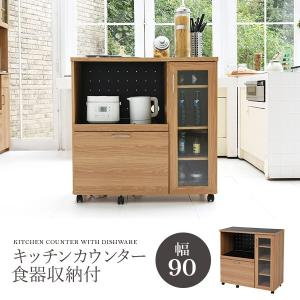 キッチンカウンター 食器収納 W90 間仕切り ワゴン キャスター付き 可動 食器棚 おしゃれ Keittio|kaguhonpo