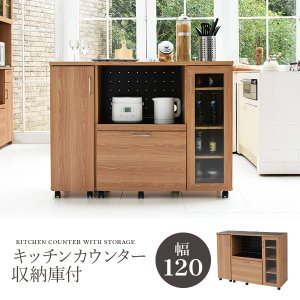 キッチンカウンター 収納庫 大容量 W120 間仕切り ワゴン キャスター付き 可動棚 食器棚 おしゃれ Keittio|kaguhonpo
