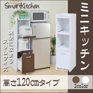 隙間収納 キッチン キッチン収納 すき間収納 隙間収納 ラック スリム 高さ120|kaguhonpo