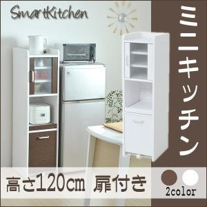 隙間収納 キッチン キッチン収納 すき間収納 隙間収納 ラック スリム 高さ120 扉付き|kaguhonpo