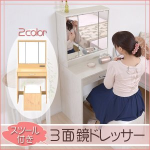 ドレッサー 三面鏡 3面鏡 椅子付き 姫系 カントリー 木製 かわいい 可愛い おしゃれ 化粧台 コンセント付き 3面鏡ドレッサー スツール付|kaguhonpo