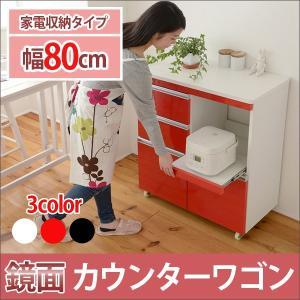 キッチンカウンター 収納  間仕切り カウンターワゴン 食器棚 鏡面仕上げ Parl パール 家電収納 幅80cm|kaguhonpo