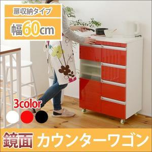 キッチンカウンター 収納  間仕切り カウンターワゴン 食器棚 鏡面仕上げ Parl パール 扉収納 幅60cm|kaguhonpo
