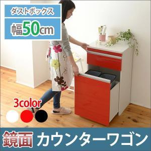 キッチンカウンター ゴミ箱  間仕切り カウンターワゴン 食器棚 鏡面仕上げ Parl パール ダストボックス 幅50cm|kaguhonpo