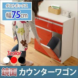 キッチンカウンター ゴミ箱  間仕切り カウンターワゴン 食器棚 鏡面仕上げ Parl パール ダストボックス 幅75cm|kaguhonpo