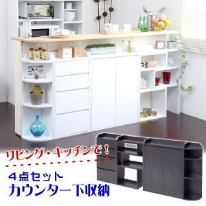 カウンター下収納 キッチン カウンター下 収納 おしゃれ キッチン 収納 ラック フルセット ホワイト ダークブラウン|kaguhonpo