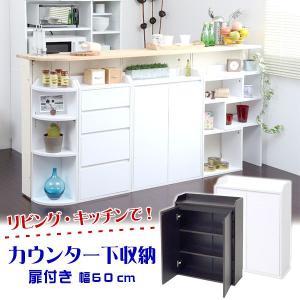 カウンター下収納 キッチン カウンター下 収納 おしゃれ キッチン 収納 ラック 扉 幅60cm ホワイト ダークブラウン|kaguhonpo