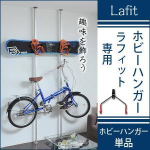 ラフィット用ホビーハンガー 突っ張り つっぱり 収納 おしゃれ 耐震 ホビーハンガー 自転車 スノーボード ツッパリ 突っ張り棒 強力 縦|kaguhonpo