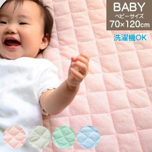 敷きパッド ベビー ミニサイズ ミニ タオル 敷パッド ベビー敷布団用 赤ちゃん 洗える ウォッシャブル ベビーサイズ 70×120cm kaguhonpo