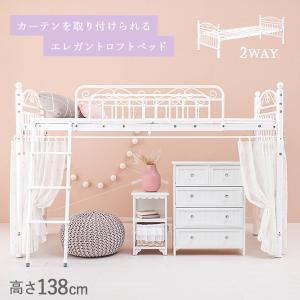 ロマンティックなデザインの姫系ロフトベッド。 プリンセスになりたい女の子の夢を叶えます! ベッド下に...