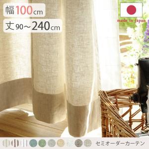 リネン コットンリネンカーテン 幅100cm 丈90〜240cm ドレープカーテン 天然素材 日本製 10柄 12900001|kaguhonpo