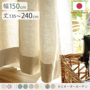 リネン コットンリネンカーテン 幅150cm 丈135〜240cm ドレープカーテン 天然素材 日本製 10柄 12900341|kaguhonpo
