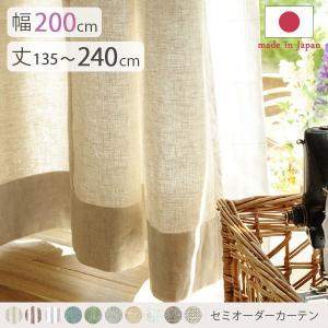 リネン コットンリネンカーテン 幅200cm 丈135〜240cm ドレープカーテン 天然素材 日本製 10柄 12900491|kaguhonpo