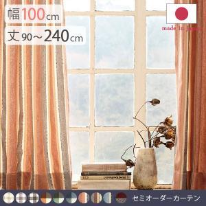 ヴィンテージデザインカーテン 幅100cm 丈90〜240cm ドレープカーテン 丸洗い 日本製 10柄 12900641|kaguhonpo