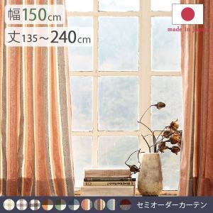 ヴィンテージデザインカーテン 幅150cm 丈135〜240cm ドレープカーテン 丸洗い 日本製 10柄 12900981|kaguhonpo