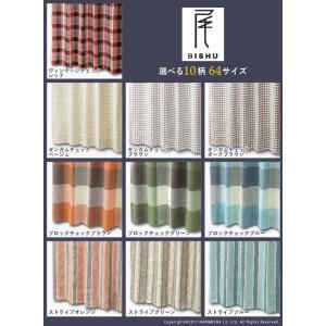 ヴィンテージデザインカーテン 幅150cm 丈135〜240cm ドレープカーテン 丸洗い 日本製 10柄 12900981|kaguhonpo|06
