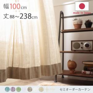 天然素材レースカーテン 幅100cm 丈90〜240cm ドレープカーテン 綿100% 麻100% 日本製 9色 12901281|kaguhonpo