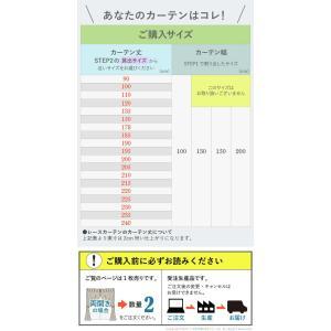 天然素材レースカーテン 幅100cm 丈90〜240cm ドレープカーテン 綿100% 麻100% 日本製 9色 12901281 kaguhonpo 05
