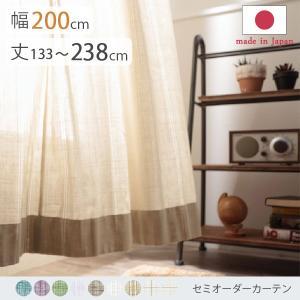 天然素材レースカーテン 幅200cm 丈135〜240cm ドレープカーテン 綿100% 麻100% 日本製 9色 12901722|kaguhonpo