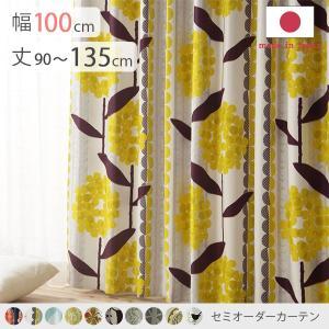 ノルディックデザインカーテン 幅100cm 丈90〜135cm ドレープカーテン 遮光 2級 3級 形状記憶加工 北欧 丸洗い 日本製 10柄 33100417|kaguhonpo