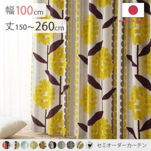 ノルディックデザインカーテン 幅100cm 丈150〜260cm ドレープカーテン 遮光 2級 3級 形状記憶加工 北欧 丸洗い 日本製 10柄 33100467|kaguhonpo