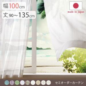 多機能ミラーレースカーテン 幅100cm 丈90〜135cm ドレープカーテン 防炎 遮熱 アレルブロック 丸洗い 日本製 ホワイト 33101097|kaguhonpo