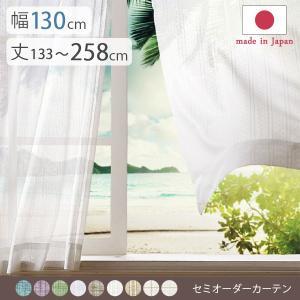 多機能ミラーレースカーテン 幅130cm 丈135〜260cm ドレープカーテン 防炎 遮熱 アレルブロック 丸洗い 日本製 ホワイト 33101157 kaguhonpo
