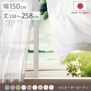 多機能ミラーレースカーテン 幅150cm 丈135〜260cm ドレープカーテン 防炎 遮熱 アレルブロック 丸洗い 日本製 ホワイト 33101205|kaguhonpo