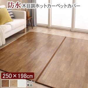 ホットカーペット カバー 木目調ホットカーペット・カバー 〔ウッディ〕 3畳用(250x198) カバーのみ 防水|kaguhonpo