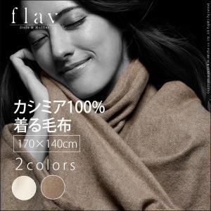 カシミヤ 着る毛布 ガウン 着れる毛布 部屋着 毛布 かいまき 手通し 寒さ対策 フレイバー flav|kaguhonpo