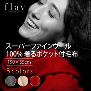 着る毛布 ケープ スーパーファインウール 着れる毛布 ウール ストール 巻き物 膝掛 190x65cm フレイバー flav|kaguhonpo