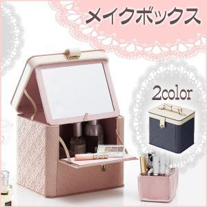 コスメボックス バニティケース 鏡付き カスタマイズできるとっておきのメイクボックス アラベスク レギュラー コスメケース 化粧箱 ドレッサー kaguhonpo