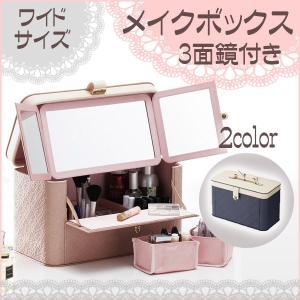 コスメボックス バニティケース 三面鏡 カスタマイズできるとっておきのメイクボックス アラベスク ワイド コスメケース 化粧箱 ドレッサー kaguhonpo
