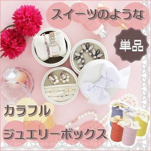 アクセサリーボックス 収納 スタッキングラウンドジュエリーケース キャンディ 単品 可愛い|kaguhonpo