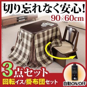 一人用ダイニングこたつセット ダイニングこたつ 人感センサー ハイタイプこたつセット アコード 90x60cm 3点セット(こたつ+省スペース布団+回転椅子1脚)|kaguhonpo