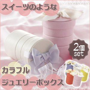 アクセサリーボックス 収納 スタッキングラウンドジュエリーケース キャンディ 2個セット 可愛い|kaguhonpo