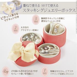 アクセサリーボックス 収納 スタッキングラウンドジュエリーケース キャンディ 2個セット 可愛い|kaguhonpo|02