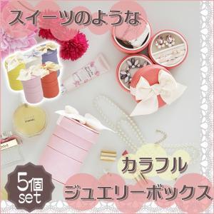 アクセサリーボックス 収納 スタッキングラウンドジュエリーケース キャンディ 5色セット 可愛い kaguhonpo