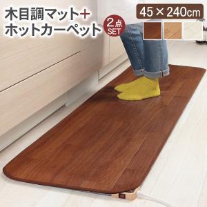 キッチンマット ホットカーペット 木目調ホットキッチンマット 〔コージー〕 45x240cm 本体+カバー 日本製 kaguhonpo