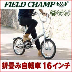 折りたたみ自転車 16インチ 自転車 折りたたみ 折り畳み自転車 16インチ ミムゴ FIELD CHAMP NO.72750|kaguhonpo