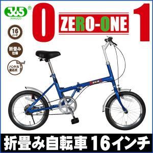折りたたみ自転車 16インチ 自転車 折りたたみ 折り畳み自転車 16インチ ミムゴ ZERO-ONE ゼロワン MG-CM16 kaguhonpo