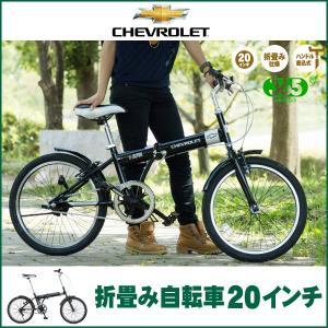 折りたたみ自転車 20インチ 自転車 折りたたみ 折り畳み自転車 20インチ ミムゴ CHEVROLET シボレー NO.73123 kaguhonpo
