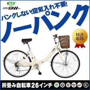 折りたたみ自転車 26インチ 折りたたみ自転車 カゴ付き 自転車 折りたたみ 折り畳み自転車 ノーパンク 26インチミムゴ ACTINE911 MG-CCM266N kaguhonpo