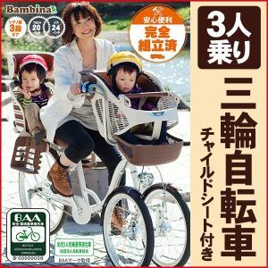 三輪自転車 前二輪 三輪車 おしゃれ 大人用三輪車 三人乗り三輪自転車 チャイルドシート付き 3人乗り 自転車 bambina バンビーナ ミムゴ MG-CH243W kaguhonpo