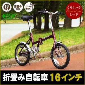 折りたたみ自転車 16インチ 自転車 折りたたみ 折り畳み自転車 16インチ ミムゴ Classic Mimugo MG-CM16|kaguhonpo